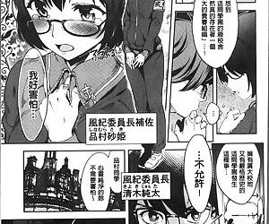 Zettai Kimi to Sex Suru kara. - part 6