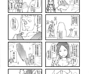 Sekireki Hitozuma Ashe - part 2