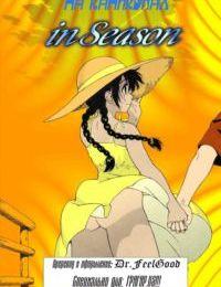 Hentai- – In Season