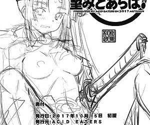 Aruji-dono no Nozomi to Araba! - As My Lord Desires! - part 2