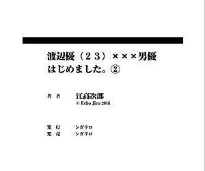 Watanabe Yuu xxx Danyu Hajimemashita.