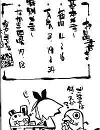 Hiyashi Dis 2 Hajimemashita