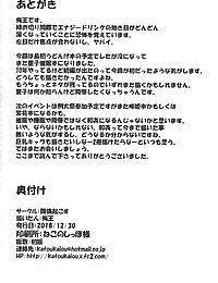 Usami Sumireko Saiminbon 2 - part 2
