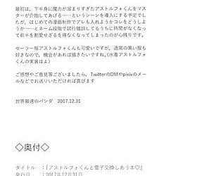 Astolfo-kun to Ryoushi Koukan Shiau Hon