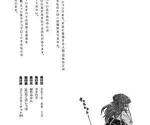 Sunao na Nao - part 2