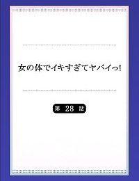 Onna no Karada de iki Sugite Yabai! 10 - part 2