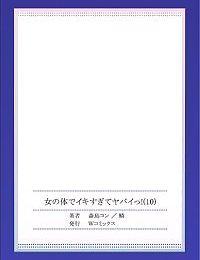 Onna no Karada de iki Sugite Yabai! 10 - part 4