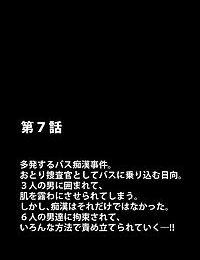 Ikasare Sennyuu Sousakan Hinata - part 2