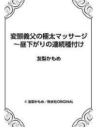 Hentai Gifu no Gokubuto Massage ~Hirusagari no Renzoku Tanetsuke - part 3