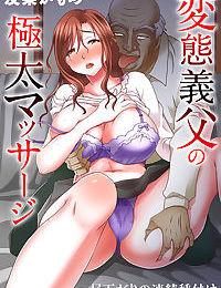 Hentai Gifu no Gokubuto Massage ~Hirusagari no Renzoku Tanetsuke