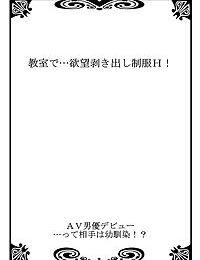 AV Danyuu Debut… Tte Aite wa Osananajimi! ? volume 1 - part 2