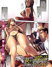 Tsuma ga Choukyoushi no Omocha ni Narimashita.