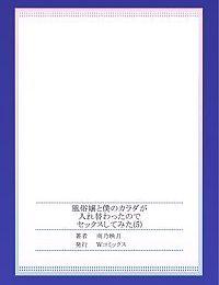 Fuuzokujou to Boku no Karada ga Irekawatta node Sex Shite mita 5 - part 2