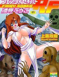 Seirei Tokusou Fairy Saber RF - Ryoujoku Gokko