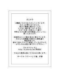 It's Family Fun for Three- Freehand Tamashii - part 2