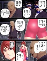 Ingoku Tougijou -Wresling Elite Kashiwagi Yuuri Hen-