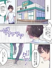 TS Ame Chuihou ~Fushigi na Ame de Hen Warujinsei~