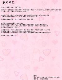Cos Ecchi Youmu-chan