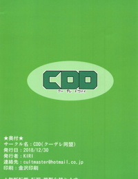 Kitakami-san to Cosplay Ecchi