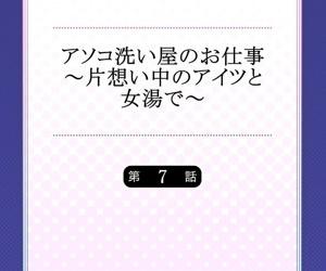Asoko Araiya ungenerous Oshigoto ~Kataomoichuu ungenerous Aitsu almost Onnayu de~