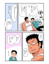 Yotta Hyoushi ni Issen o Koe Sase Rarete Shimatta Otaku Macho no Hanashi