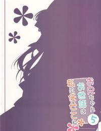Onii-chan Osewa wa Watashi ni Makasete ne 5
