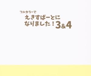 Energetic Color de Expert ni Narimashita!3&4 - part 2