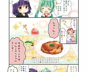 月刊めろりん2017年9月 - part 2