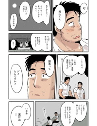 Roshutsu Kachou to Buka no Yoru