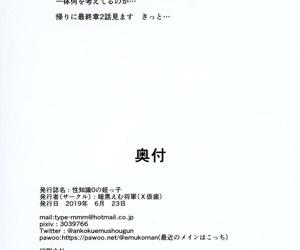 Seichishiki 0 no Meikko