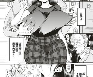 Nadeshiko-san wa NO! tte Ienai -Chikan Hen-