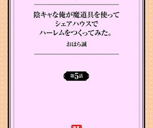 InCha na Ore ga Madougu o Tsukatte Share House de Harem o Tsukutte Mita. Ch. 5