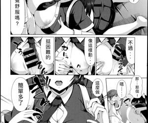 Hajimete no Necafe - 網咖初體驗