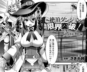 2D Comic Magazine Zecchou Kairaku ga Tomaranai Ero-Trap Dungeon Vol.2