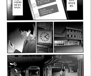 TR Gyaku Chikan Senyou Sharyou ch.1