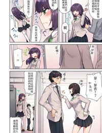 Traditional Job of Washing Girls Body Ch.13