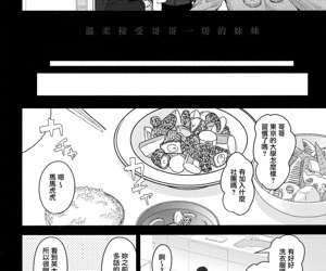 Nandemo Yasashiku Ukeirete Kureru Imouto 2