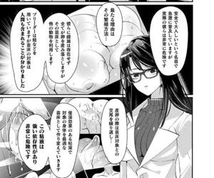 Bessatsu Comic Unreal Marunomi Naedoko Ingoku ~Kaibutsu no Tainai de Haraminagara Kaiaraku ni Shizumu Bishoujo-tachi~ Vol. 1