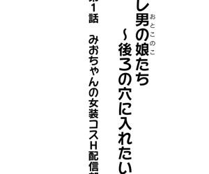 Cosplay Otokonoko-tachi ~ Ushiro no Ana ni Iretai Kankei Ch. 1 Mio-chan no Josou Cos H Haishin Beya
