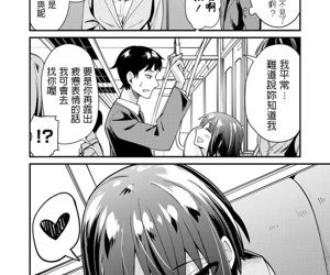 maco 家出JKの初えっち 中文翻譯