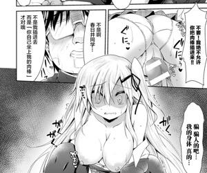 Namaiki na Anoko give Iinari Sex