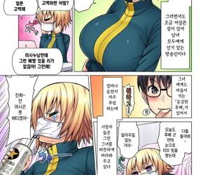 M여상사와 섹스를 인터넷에 생방송? 가버리는 모습이 방송에 나가버렸~! 1권 / M Onna Joushi Tono Sex o Sekai Ni Haishinchuu? Icchau Tokoro Ga Haishinsarechau~! ch.1