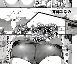 Dakara- Nandemo Shite Ageru 2