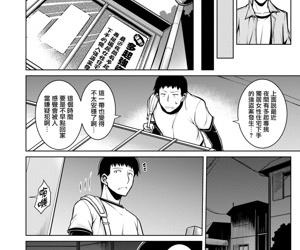 Sono Kanrinin-san- Inki ni Tsuki