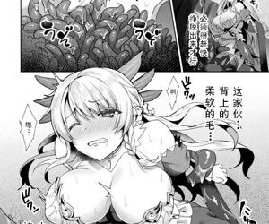 Edens Ritter - Inetsu no Seima Kishi Lucifer Hen THE COMIC Ch. 3