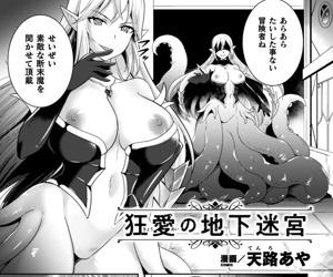 2D Comic Magazine Crazy Psycho Les Kyuuai Ryoujoku Vol. 2 - part 2