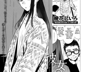 Kanojo no Himitsu III - The Secret of Her III