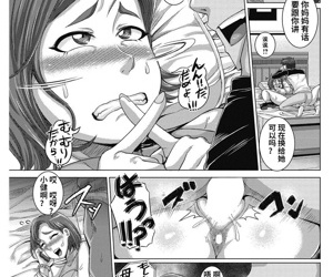 Naomi-san wa Ore no SeFri 1-2