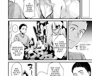 Doukyo Suru Neneki Ch. 8 - 동거하는 점액 제8화