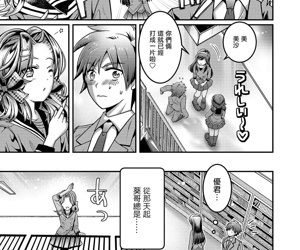 Kanojo no Onii-chan ga Koakuma Yuuwaku Shitekimasu